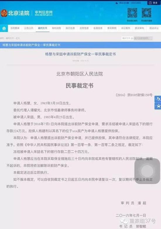 杨慧诉宋喆案将开庭 申请调13次开房记录