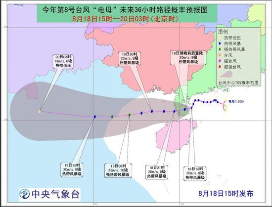 """台风""""电母""""在广东雷州东里镇登陆"""