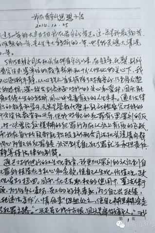 ▲文家碧在看守所写下的手稿。文中提到自己犯罪的根源在于私心和贪欲。  新京报记者 涂重航 摄