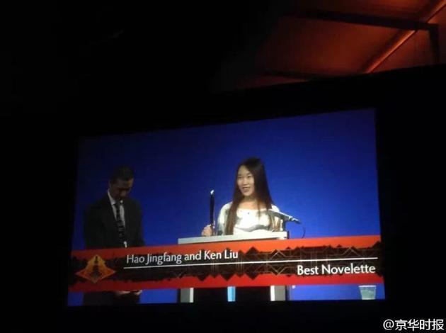 中国作家郝景芳凭科幻小说《北京折叠》获雨果奖。