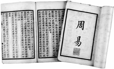 """在传统文化中,《周易》被誉为群经之首、""""大道之源"""",其中的很多优秀思想,如""""自强不息""""、""""厚德载物""""等,影响至今。"""