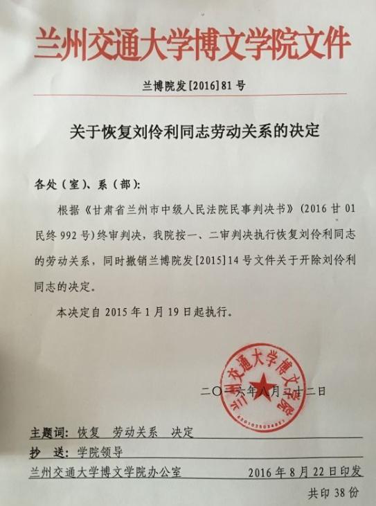 兰交大博文学院撤销开除癌症女教师决定