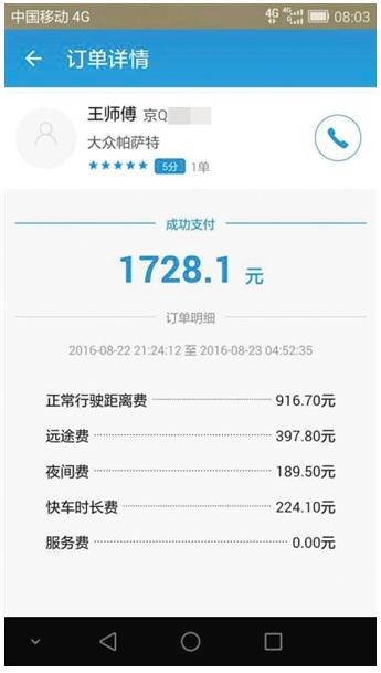 市民北京打车4公里花1728元 司机:去了趟济南
