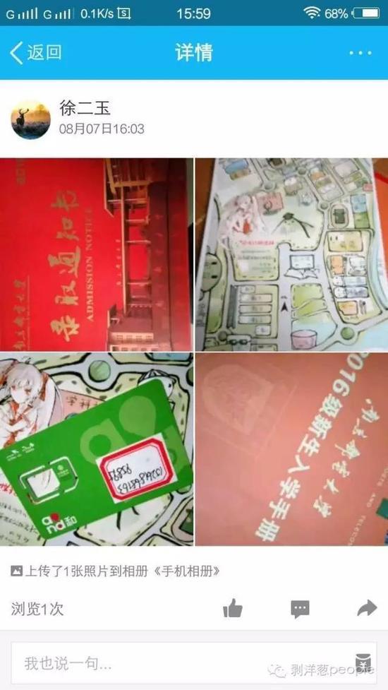8月6日,徐玉玉把录取通知书图片上传到QQ空间。