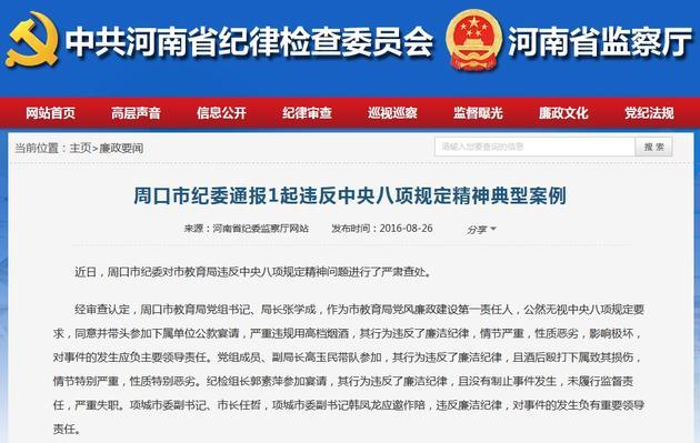 河南省纪委监察厅网站网页截图。