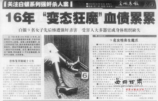 兰州晨报2004 年12 月18 日自拍AV视频 此案的报导。