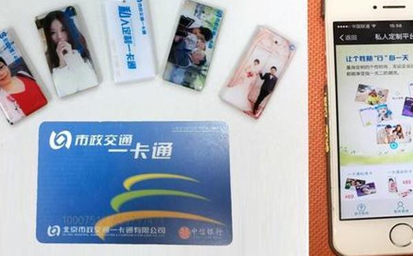北京公交一卡通推出个性化迷你卡