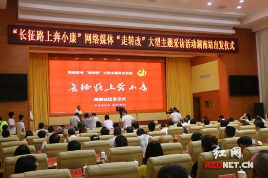 """8月30日,""""长征路上奔小康""""网络媒体""""走转改""""大型主题采访湖南站活动在怀化市启动。"""
