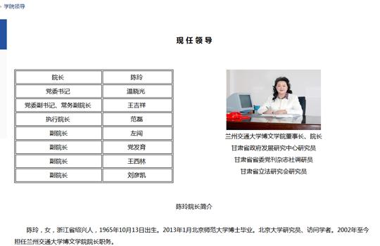 """在北京师范大学和北京大学对陈玲的身份进行否认后,截至记者发稿时,兰州交通大学博文学院官网对其的介绍中仍写有""""2013年1月北京师范大学博士毕业。北京大学研究员、访问学者。""""(图为官网截图)"""
