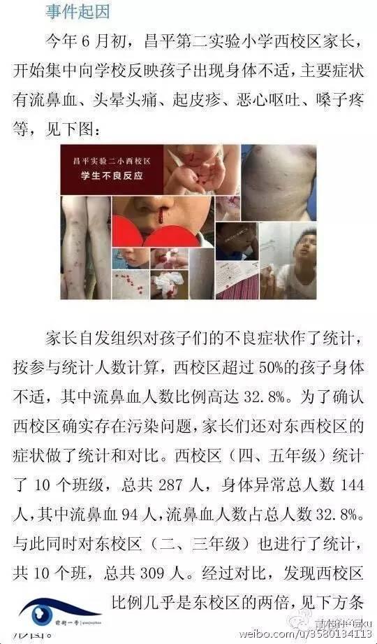 北京小学多名学生流鼻血起皮疹刚新建塑胶跑道