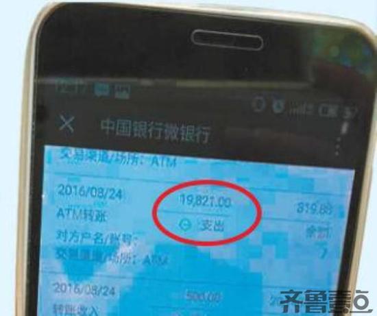 小雨的转账记录显示,当天她借来2万转给骗子