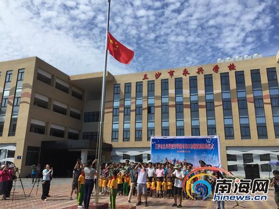 9月1日,三沙市永兴学校开学,举行升旗仪式。南海网记者 高鹏 摄