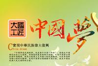 特别报道《中国梦·大国工匠篇》