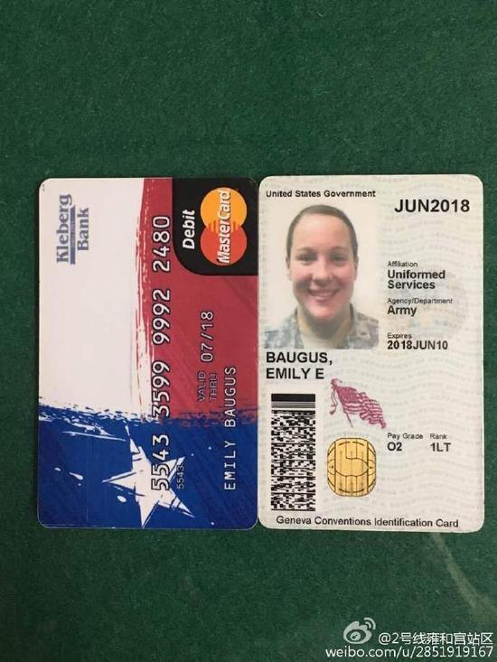证件和银行卡