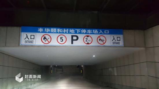 车即从这个入口进入的地下停车场。