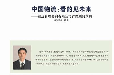 今年5月,《中国自动识别》杂志对董鹏进行报道,文章称其为物流专家、教授级高级工程师