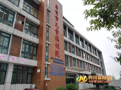 自贡市儿童福利院
