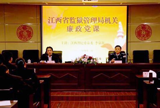 李泉新为省监狱局机关党员干部讲廉政党课