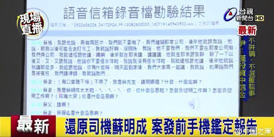 台湾检方公布大陆旅行团大巴车起火事故侦查细节