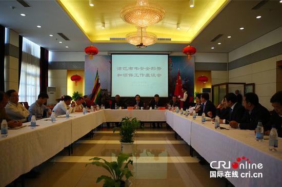中国使馆召开津巴布韦安全形势和领保工作座谈会