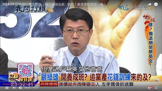 谢龙介在政论节目上指出海霸王地产是国民党党产