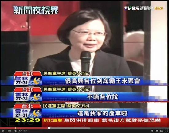 蔡英文出席活动提到海霸王(台媒报道截图)