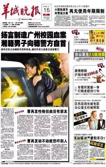 2013年1月,曹再发在广州扬言要制作血案。其自首后,广州媒体用头版头条停止了报导。 图像来自收集