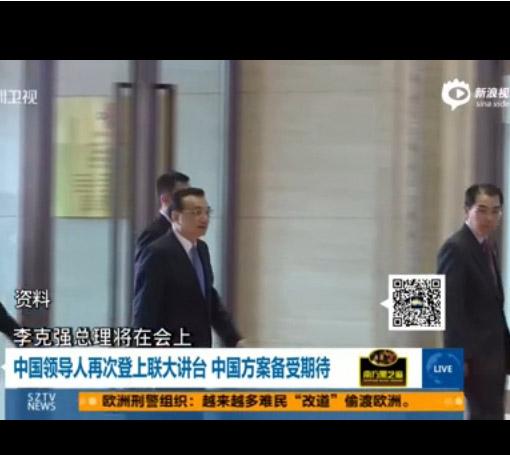 李克强将首登联大讲台 向世界阐述中国方案