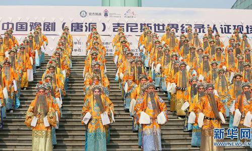 432名身着龙袍的豫剧业余艺人同唱豫剧唐派名剧《三哭殿》选段。