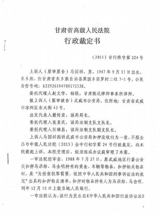 甘肃省高级人民法院行政裁定书1