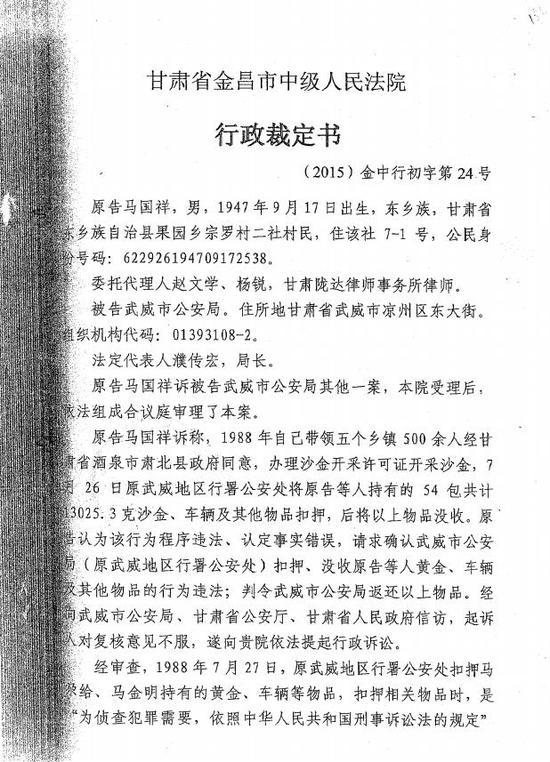 金昌市中级人民法院行政裁定书1.jpg