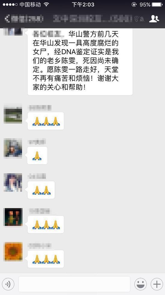 """微信群传播的""""文昌失联女孩遗体""""谣言截图(网友供图)"""