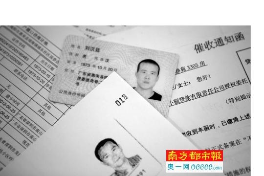 刘汉廷展示其身份证、惠来警方的证明文件及催收通知函。南都记者 霍健斌 摄