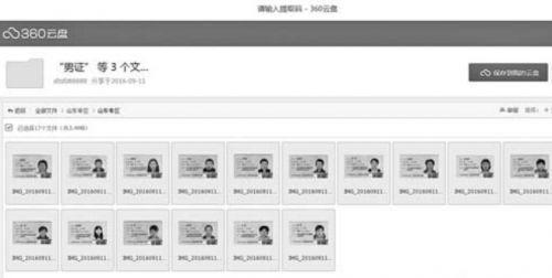 一个通过QQ销售身份证的卖家提供的网盘中,山东籍身份证有17张。