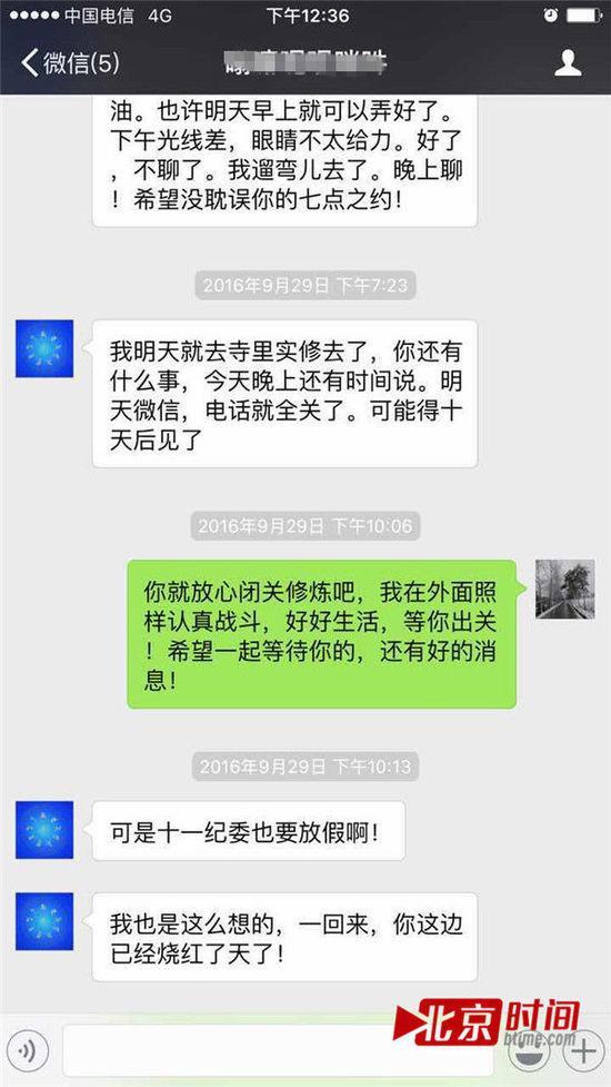 情人实名举报扬州一名官员:他让我流产4次