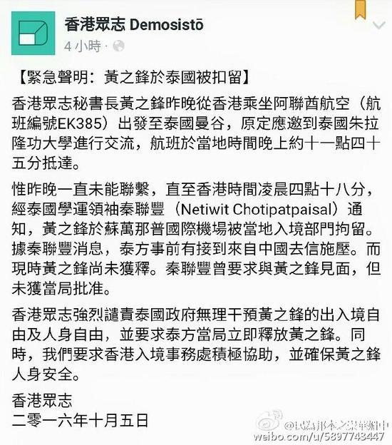 香港众志通过Facebook声明