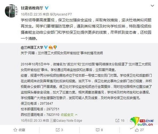 兰州理工大学、甘肃省教育厅先后发布微博