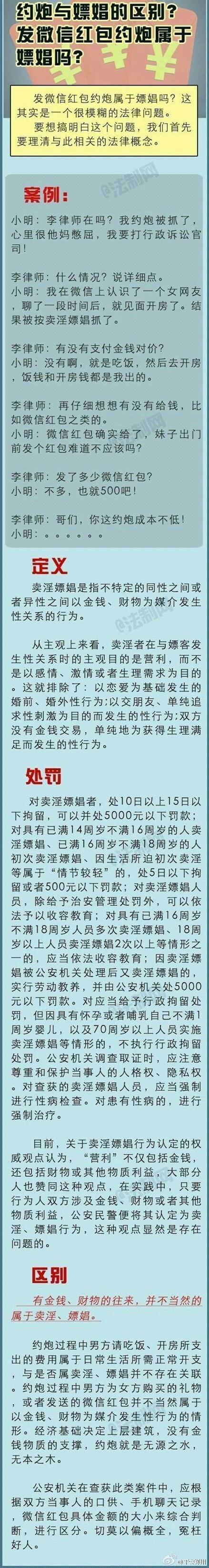 @平安郑州 微博截图