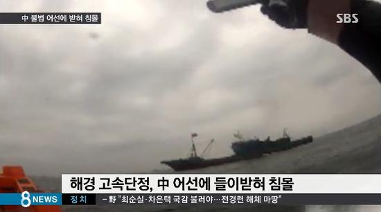 中国渔船撞沉韩海警快艇/图片来自韩国SBS电视新闻截图