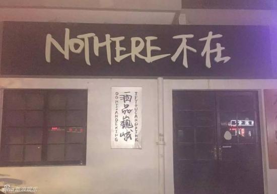 """宋冬野经营的""""NOTHERE不在""""酒吧"""