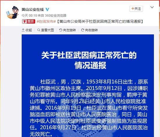 黄山市公安局民间微博截图