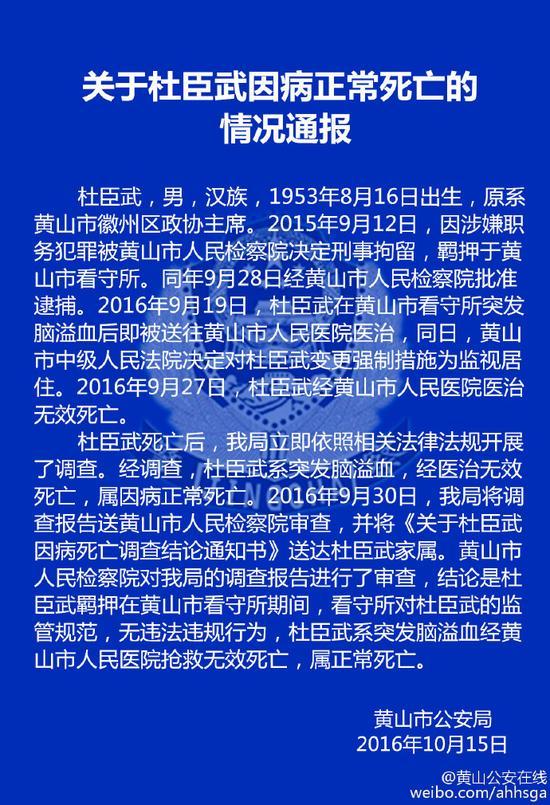 黄山市公安局关于杜臣武因病失常殒命的状况通报