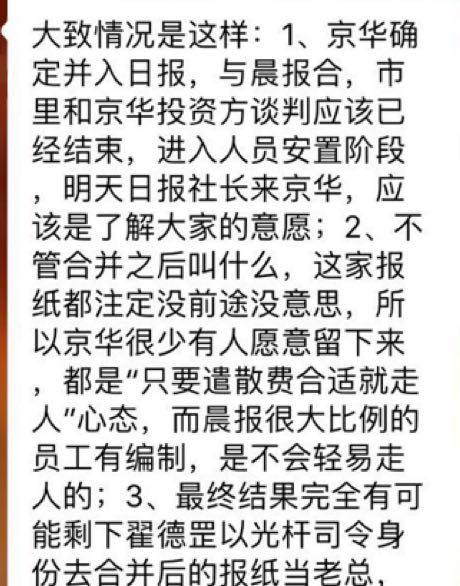 网传京华时报面临停刊的消息