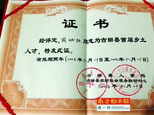 村支书周炳耀:遇难时随身钱包里只有29.5元钱
