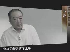 第四集:聂春玉苏荣面对镜头忏悔
