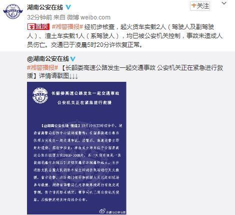 湖南省公安厅官方微博截图
