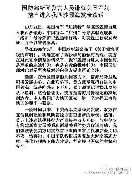 国防部新闻讲话人吴谦就美国兵舰 私自进入我西沙领海宣布谈话