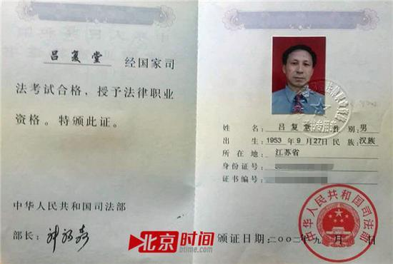 吕复堂的国家法律职业资格证 图/北京时间
