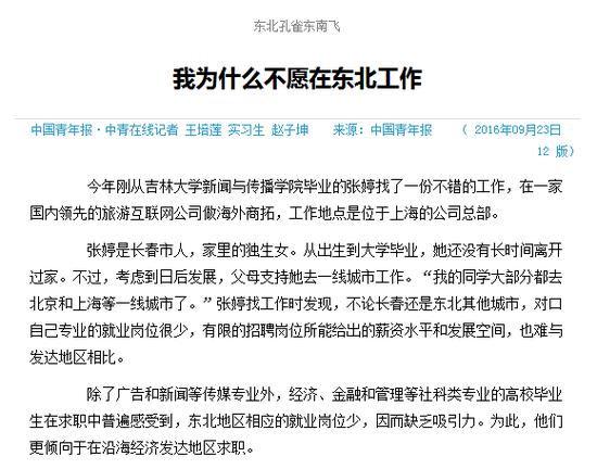 中国青年报的报道《我为什么不愿在东北工作》。
