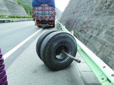 被跑落的轮胎